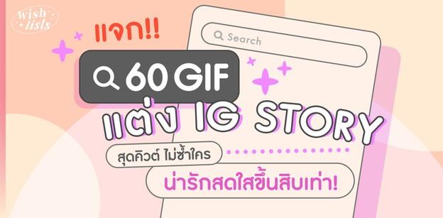 แจก! 60 gif น่ารัก ๆ แต่ง IG Story สุดคิวต์ ไม่ซ้ำใคร สดใสขึ้นสิบเท่า!