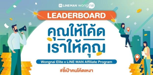 Leaderboards กิจกรรม LINE MAN Affiliate Program 'คุณให้โค้ด เราให้คุณ'