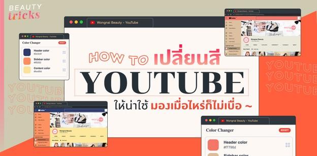 How to เปลี่ยนสี YouTube ให้น่าใช้ มองเมื่อไหร่ก็ไม่เบื่อ ~
