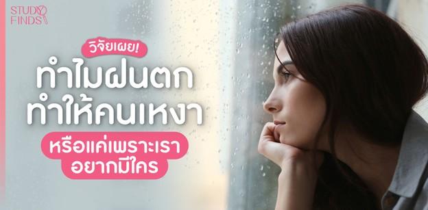วิจัยเผย! ทำไมฝนตกทำให้คนเหงา หรือแค่เพราะเราอยากมีใคร