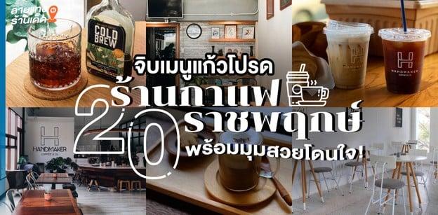 20 ร้านกาแฟราชพฤกษ์ 2021 จิบเมนูแก้วโปรด พร้อมมุมสวยโดนใจ!