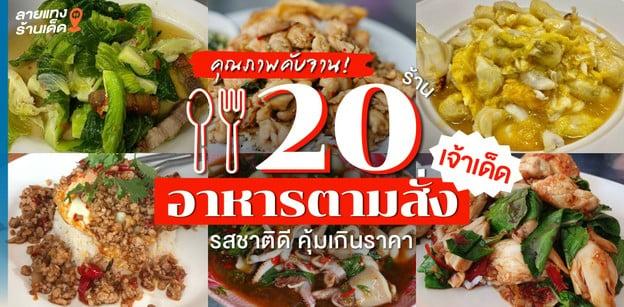 20 ร้านอาหารตามสั่งเจ้าเด็ด 2021 รสชาติดี คุ้มค่า คุณภาพคับจาน!