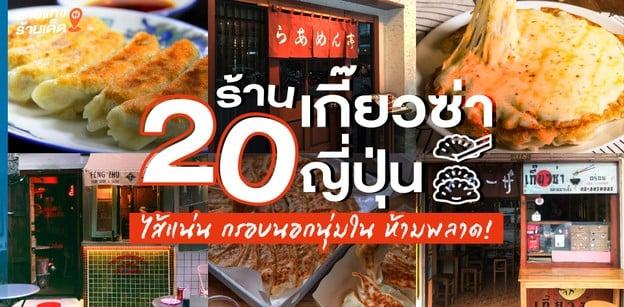 20 ร้านเกี๊ยวซ่าญี่ปุ่น ไส้แน่น กรอบนอกนุ่มใน ห้ามพลาดในปี 2021!