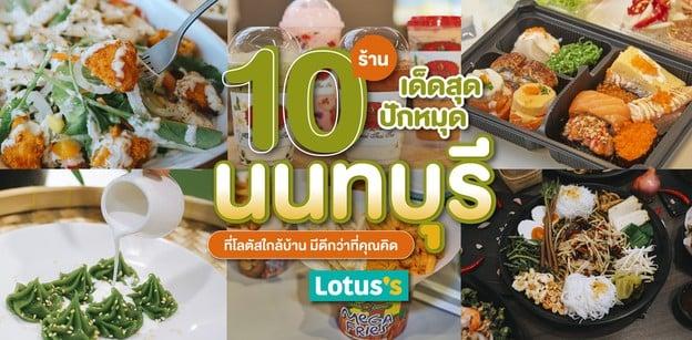 10 ร้านเด็ดสุด ปักหมุดนนทบุรี ที่โลตัสใกล้บ้าน มีดีกว่าที่คุณคิด