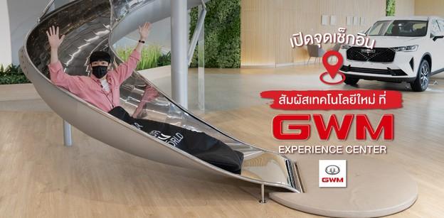 เปิดจุดเช็กอินใหม่ GWM Experience Center เทคโนโลยีล้ำ เหมาะกับทุกวัย