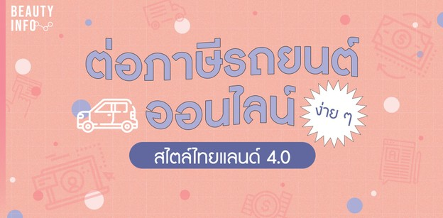 วิธีต่อภาษีรถยนต์ออนไลน์ง่าย ๆ สไตล์ไทยแลนด์ 4.0 รอรับที่บ้านได้เลย!