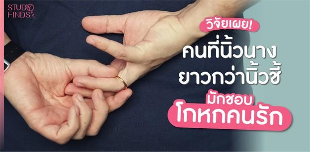 วิจัยเผย! ความลับของนิ้ว คนที่นิ้วนางยาวกว่านิ้วชี้  มักชอบโกหกคนรัก