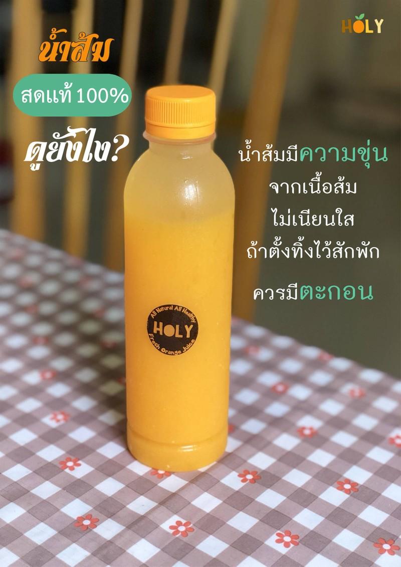 น้ำส้มคั้นสดโฮลี่ น้ำส้มดีที่รู้จักตกตะกอน เป็นน้ำส้มคั้นสดธรรมชาติแท้ๆ