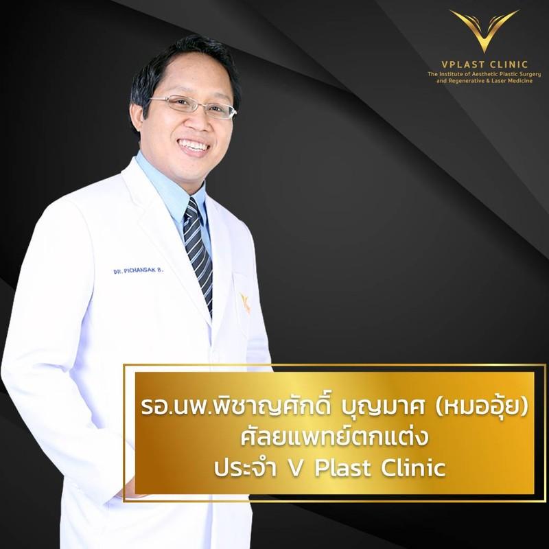 คุณหมอ พิชาญศักดิ์  บุญมาศ มีความเชี่ยวชาญด้าน ศัลยกรรมตกแต่ง