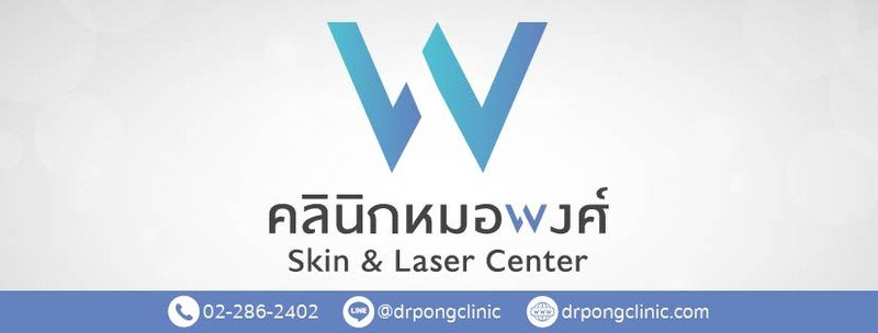 Dr.Pong Clinic Skin
