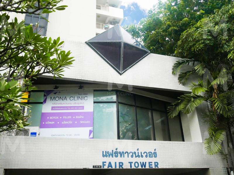 Mona Clinic