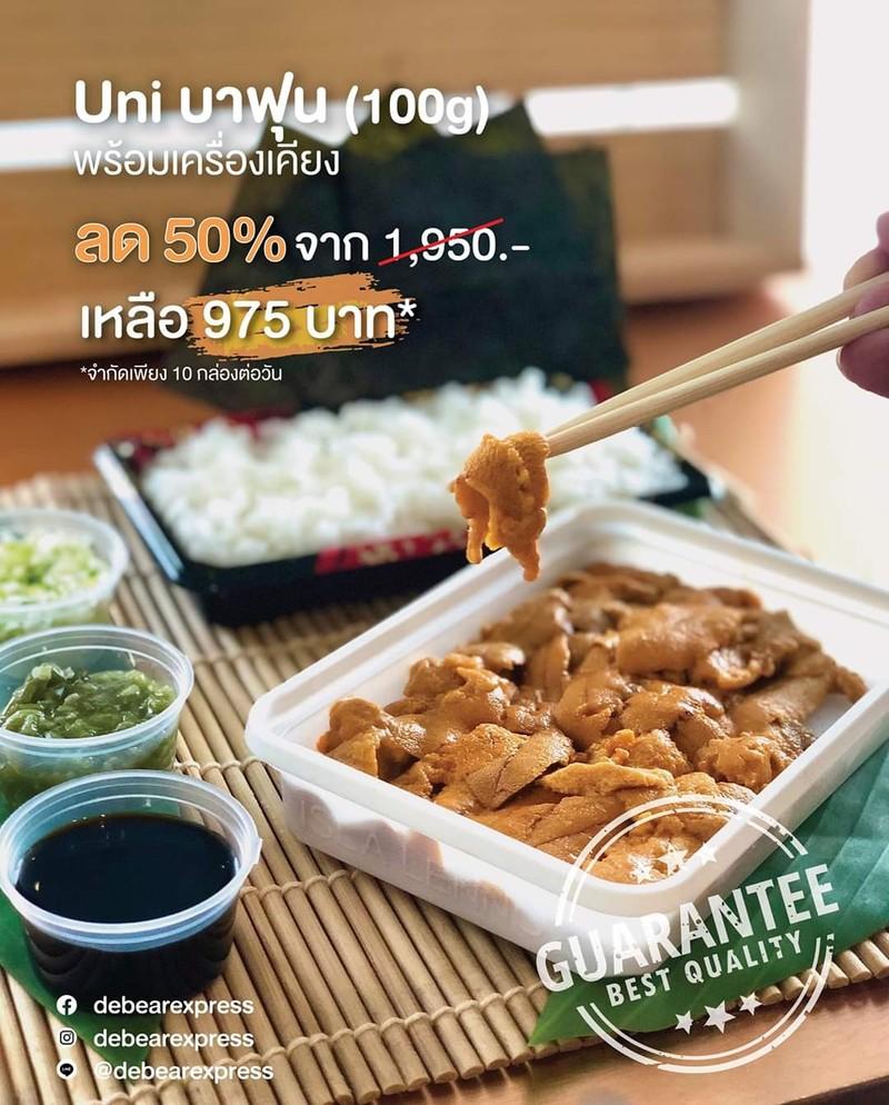 ลด 50% - Set Uni Hokkaido จากราคา 1,950 บาท เหลือเพียง 975 บาท