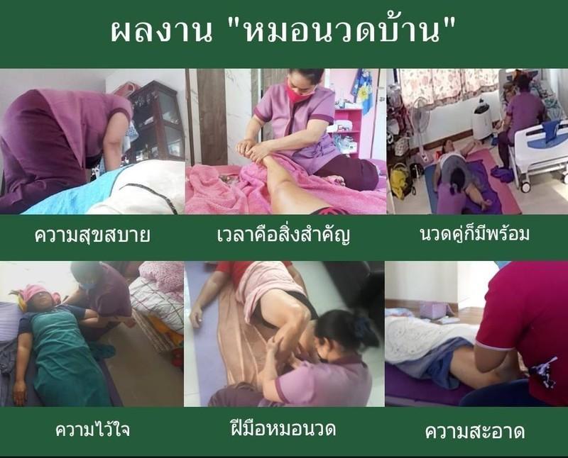 รีวิวผลงานหมอนวดบ้านHome masseuse นวดนอกสถานที่ขอนแก่น #นวดที่บ้าน