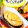 หทัยพัชร์หอยทอด - หอยหอม ตลาดเปิ้ลมาร์เก็ต สวนหลวง ร.๙