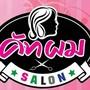 คัทผม Salon (คัทผม) -