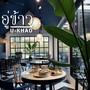 อู่ข้าว U-Khao Restaurant&Cafe (ร้านอาหารอู่ข้าว)