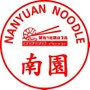 หนานหยวน บะหมี่เกี๊ยวกุ้ง พระประแดง (Nanyuan noodle) พระประแดง