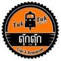 ตุ๊กตุ๊กคาเฟ่ : TUKTUK Cafe' (ตุ๊กตุ๊กคาเฟ่)