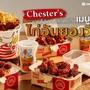 Chester's (เชสเตอร์) สยามสแควร์
