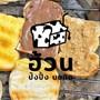 อ้วน ปังปิ้ง นมสด (อ้วนกิ่งเพชรเจ้าเก่า) (อ้วน ปังปิ้ง นมสด) เพชรบุรี ซ.10