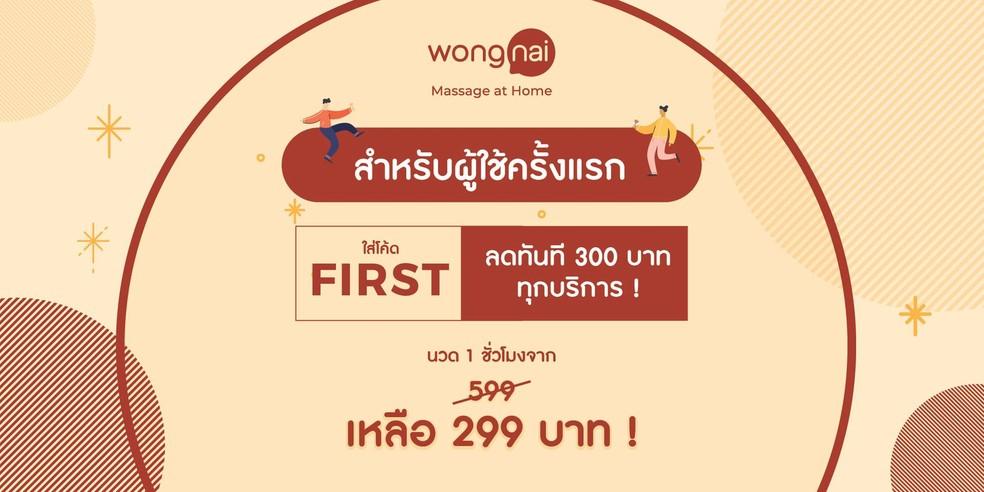 Massage Promotion