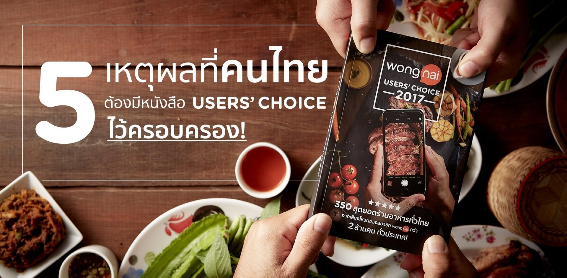 5 เหตุผลที่คนไทย ต้องมีหนังสือ Users' Choice 2017 ไว้ครอบครอง
