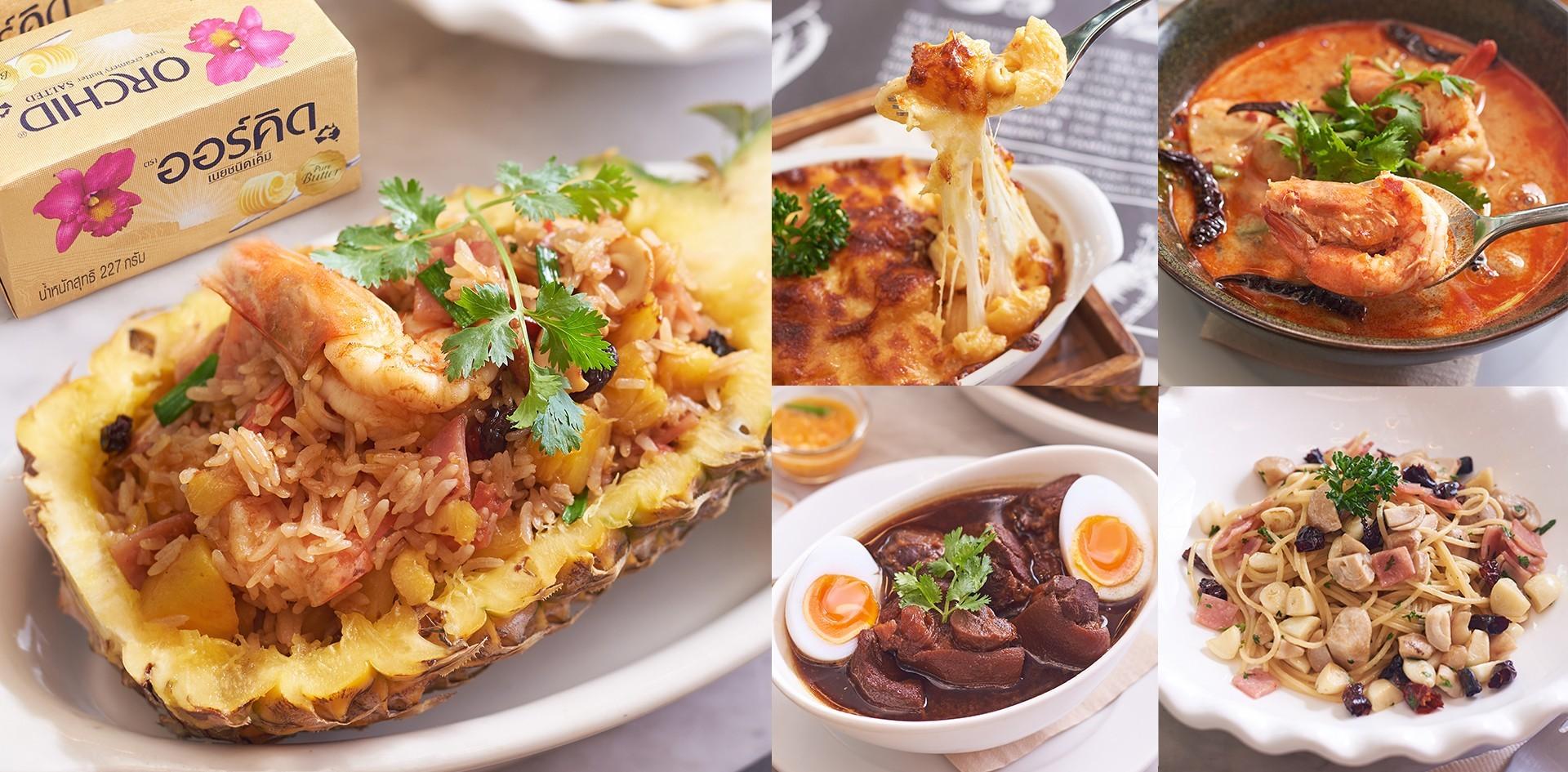 อิ่มฟินเพลินพุง! กับ 6 เมนูไทย-ฝรั่ง-ฟิวชัน หลากรสชาติ @กับข้าว กับปลา