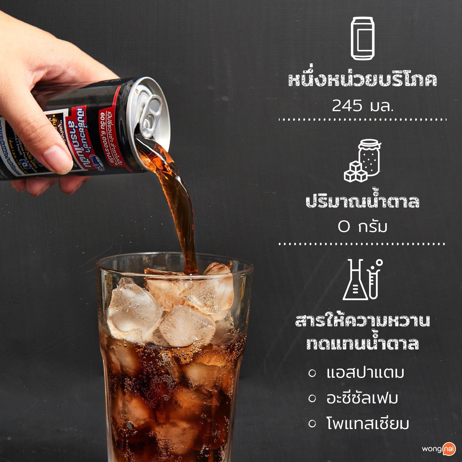 Pepsi Max info