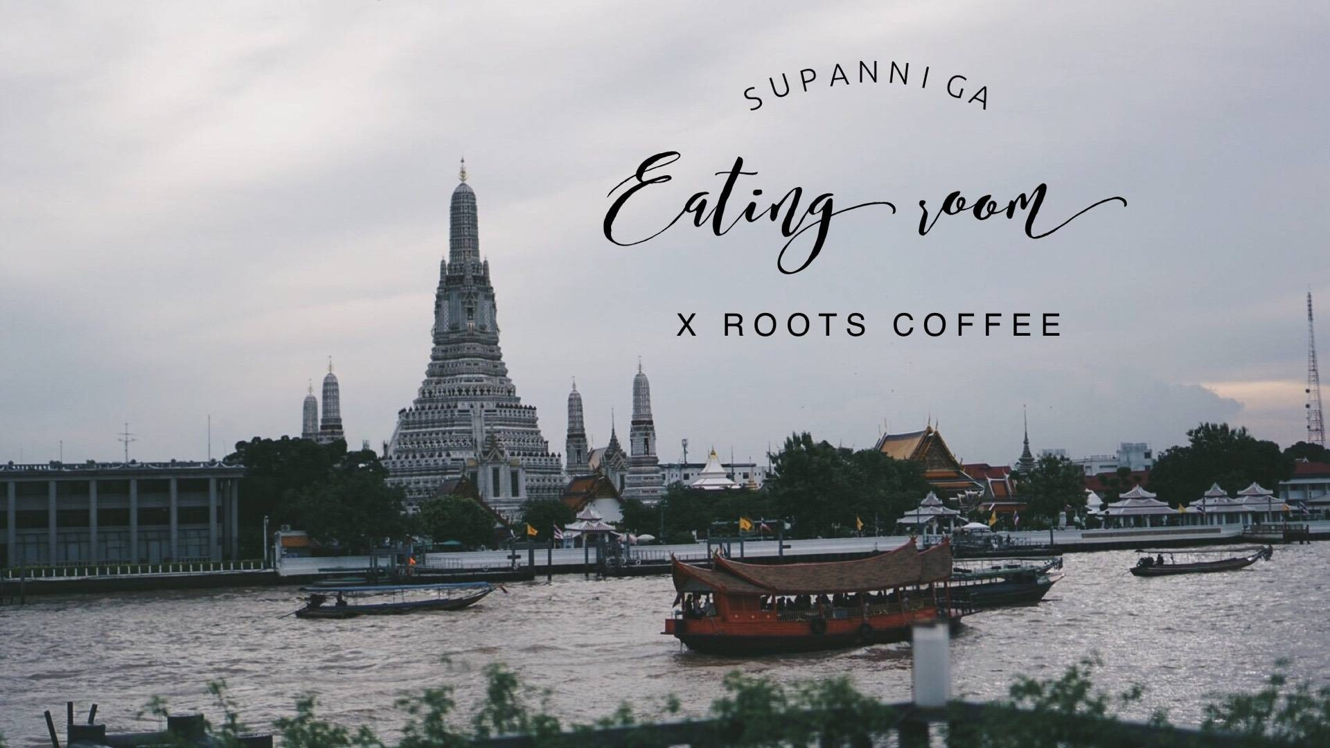 Supanniga Eating Room X Roots Coffee ท่าเตียน