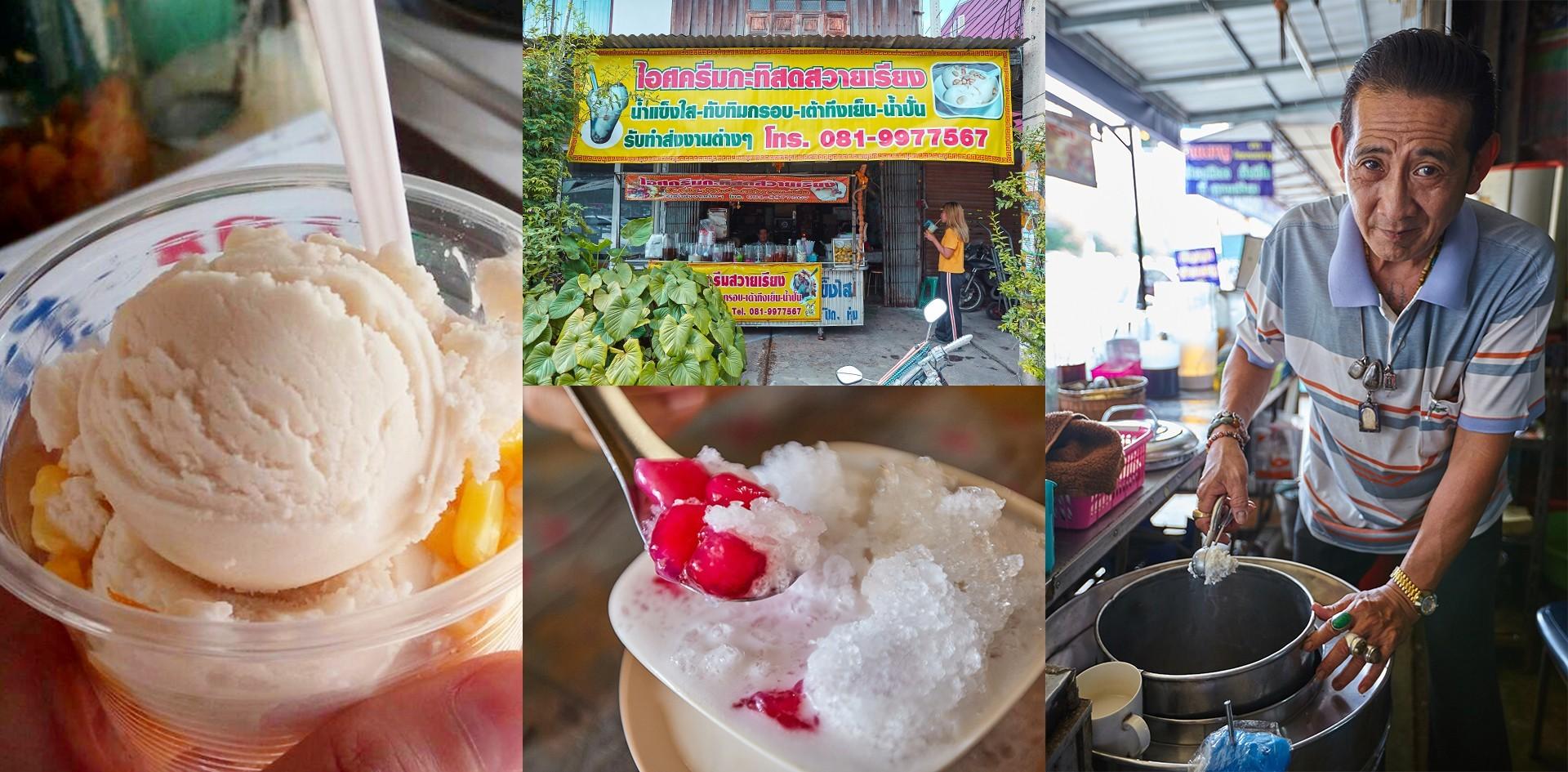 ร้านขนมหวานเก่าแก่ ร้านไอศกรีมกะทิสดสวายเรียง โคราช