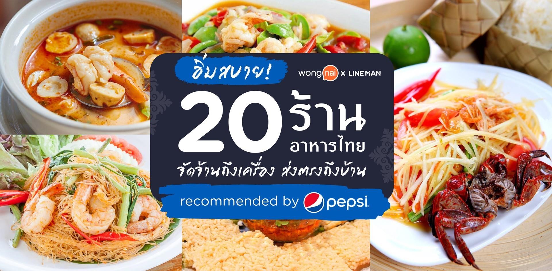20 ร้านอาหารไทยจัดจ้านถึงเครื่อง ส่งตรงถึงบ้าน