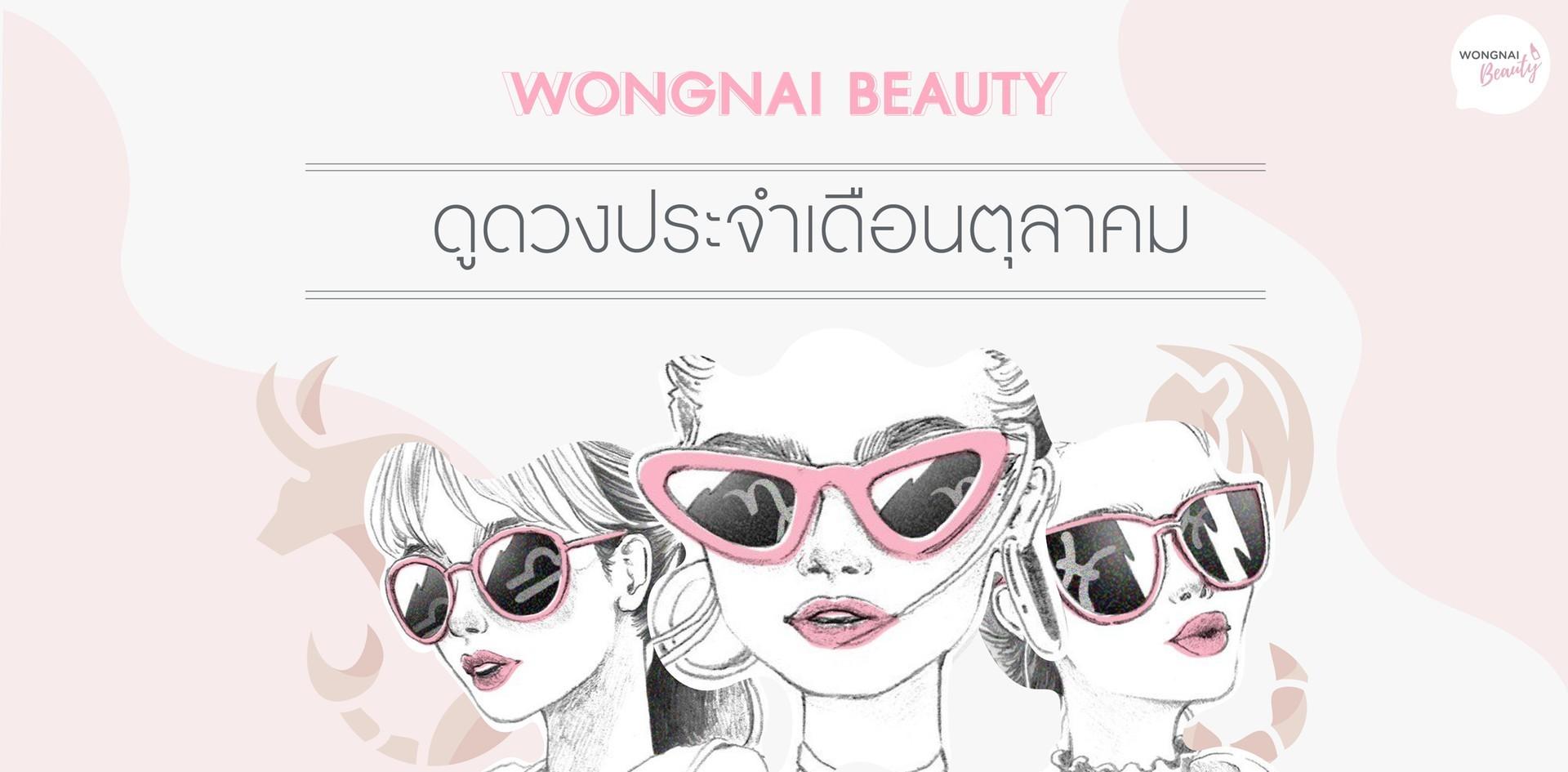 ดูดวงประจำเดือนตุลาคมกับ Wongnai Beauty