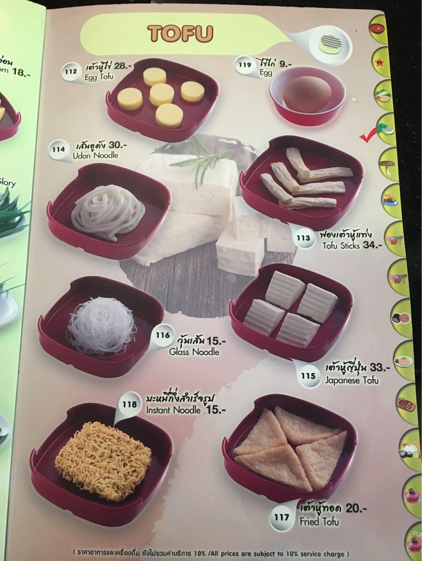 ป้ายราคาหรือสมุดเมนู ที่ ร้านอาหาร Neo Suki เมโทร เวสต์ทาวน์