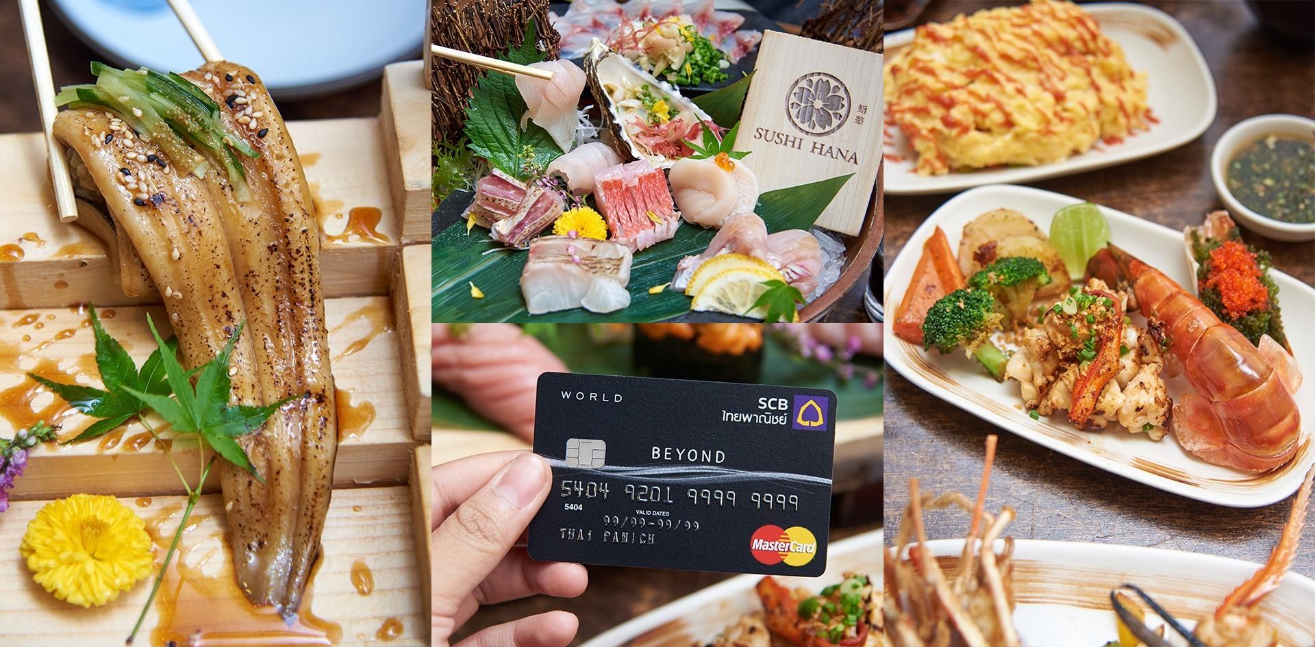 สดราวกับยังมีชีวิต! ซูชิพรีเมียมจากท้องทะเลญี่ปุ่นที่ร้าน Sushi Hana