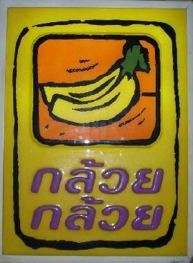 กล้วย กล้วย (Kluai Kluai)
