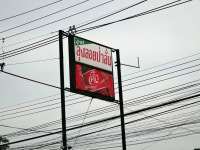 ลุงลอยป่าลั่น (Loongloypalan)
