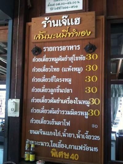 เจ๊แฮ ก๋วยเตี๋ยวสุโขทัย (Che Hae Sukhothai Noodle)