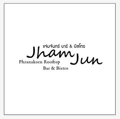 แจ่มจันทร์ บาร์ แอนด์ บิสโทร (Jham Jun Bar & Bistro)