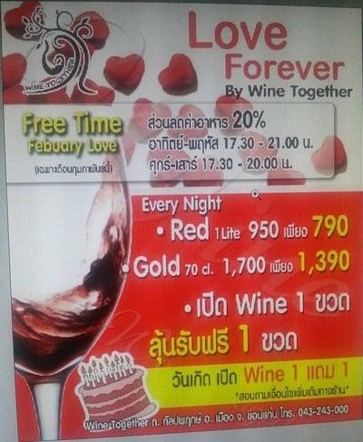 Wine Together (ไวน์ ทูเก็ตเตอร์)