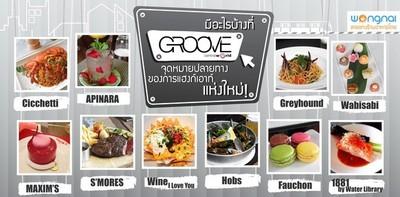 Groove CTW จุดหมายปลายทางของการแฮงก์ เอาท์แห่งใหม่ !