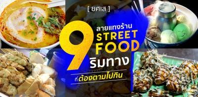 [ย่านยศเส] ลายแทงร้าน 9 Street Food ริมทางที่ต้องตามไปกิน