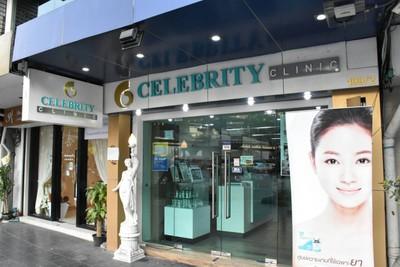 Celebrity Clinic สยาม