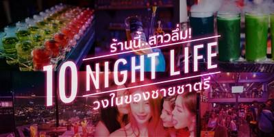 ร้านนี้สาวลึ่ม 10 ร้าน Nightlife วงในของชายชาตรี @ ชลบุรี