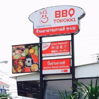 BBQ Myeong-Dong Topokki (บาร์บีคิว เมียงดง ต๊อกป๊กกี)