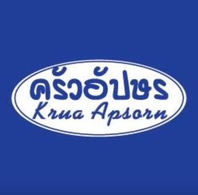 ครัวอัปษร (Krua Apsorn) สาขา 4 กาญจนาภิเษก