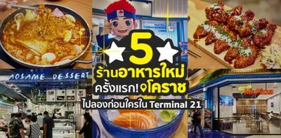 5 ร้านอาหารใหม่ ครั้งแรกที่โคราช ไปลองก่อนใครใน เทอร์มินอล 21 โคราช