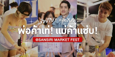 ช็อปไป! กรี๊ดไป! รวมร้านพ่อค้าเท่แม่ค้าแซ่บ @ Sansiri Market Fest