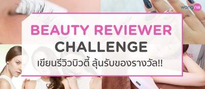 Beauty Reviewer Challenge เขียนรีวิวบิวตี้ ลุ้นรับของรางวัล!