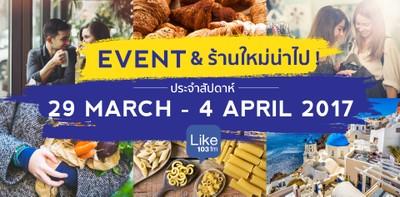Event & ร้านใหม่น่าไป ประจำสัปดาห์  29 Mar - 4 Apr 2017