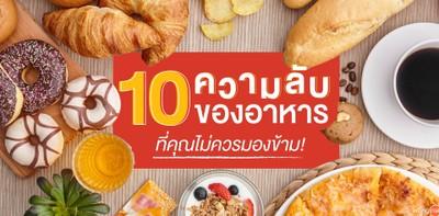 10 ความลับของอาหารที่คุณไม่ควรมองข้าม!